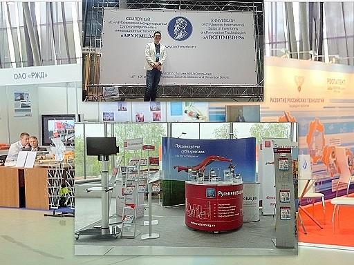 Русьинновация на выставке Архимед