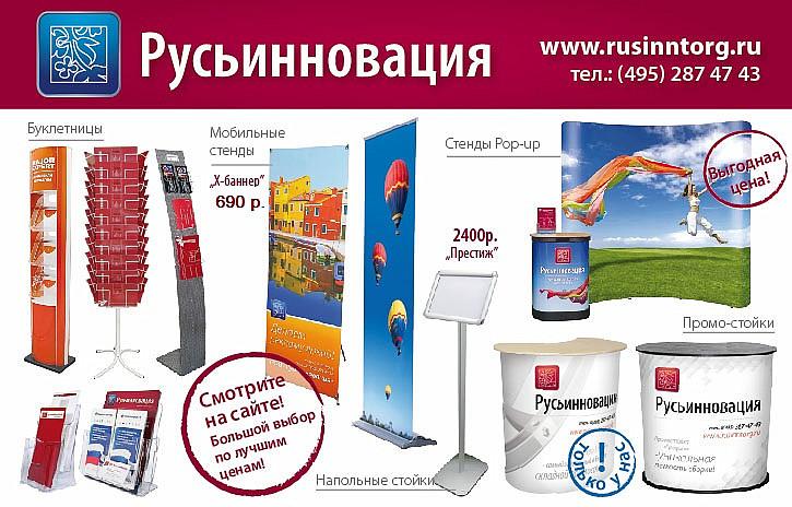 Лучшее рекламное оборудование в одном месте! Работаем по всей России