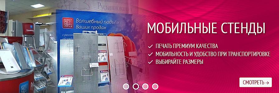"""Лучшие мобильные стенды в одном месте - ООО """"Русьинновация"""""""